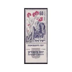 1954 Israël Serie '6 Jaar  onafhankelijkheid'