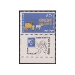 1954 Israël Serie 'Nationale postzegeltentoonstelling in Jeruzalem'