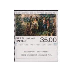 1983 Israël Zegel 'Babi - Yar - Massaker Kiew 1941'