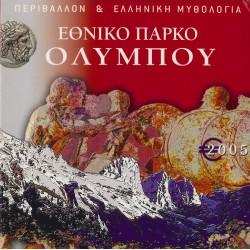 Griekenland Speciaalset 2005 met 10 euromunt