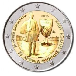 Griekenland 2 euro 2015 'Spyridon Louis'
